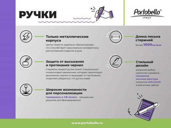 Portobello Ручки Sonata BP СЕРЕБРЯНЫЙ