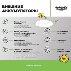 Portobello Внешние Аккумуляторы Avis ЧЕРНЫЙ