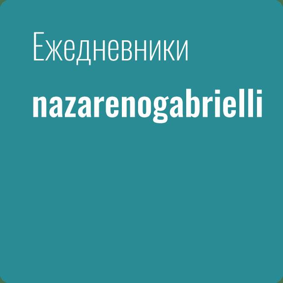 Ежедневники NAZARENOGABRIELLI