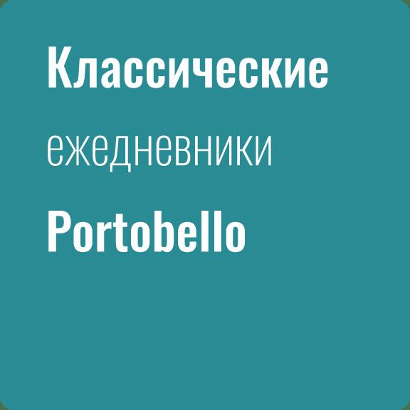 Классические ежедневники Portobello
