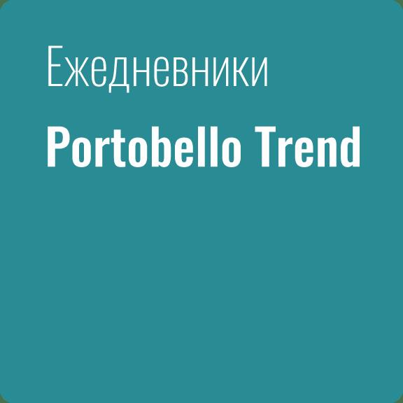 Ежедневники Portobello Trend