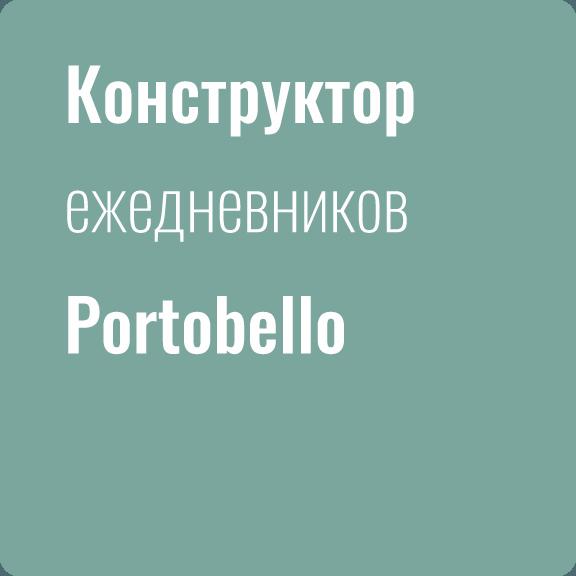 Конструктор ежедневников Portobello